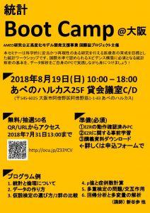 20180819_bootcamp_osaka