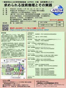 aprin_seminar20191106