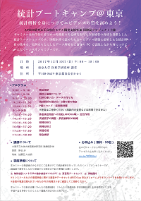 bootcamp_tokyo_s