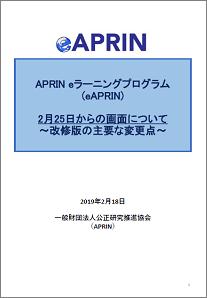 eAPRIN_introduction_of_repair_201902