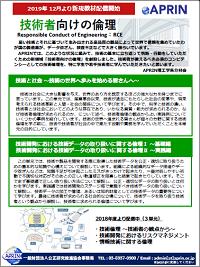 flyer_RCE20191223