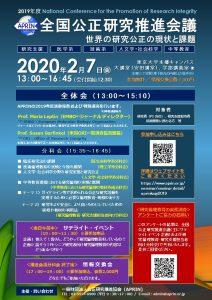 20200207APRIN_poster0128