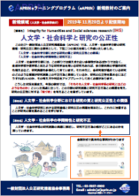 flyer_IHS20191120