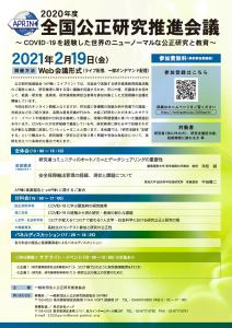 2020suishin20210219